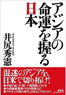 アジアの命運を握る日本