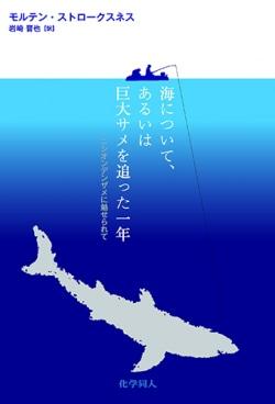 海について、あるいは巨大サメを追った一年