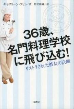 36歳、名門料理学校に飛び込む! : リストラされた彼女の決断