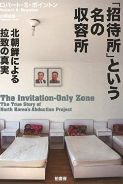 「招待所」という名の収容所