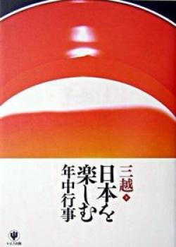 日本を楽しむ年中行事