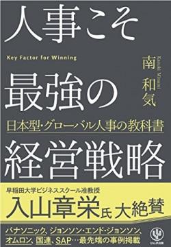 人事こそ最強の経営戦略 : 日本型・グローバル人事の教科書