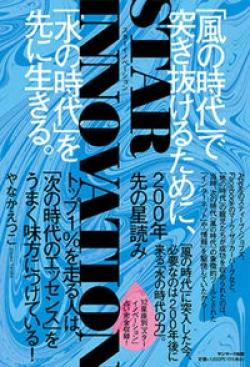 200年先の星読み STAR INNOVATION