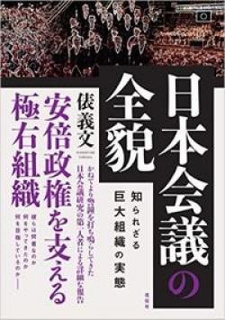 日本会議の全貌