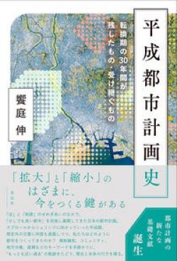 平成都市計画史
