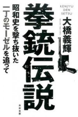 拳銃伝説 : 昭和史を撃ち抜いた一丁のモーゼルを追って