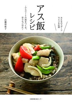 アス飯レシピ