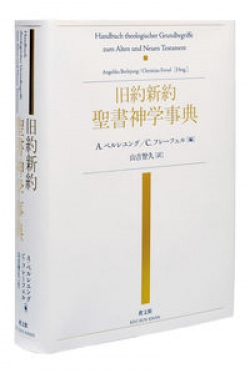 旧約新約 聖書神学事典