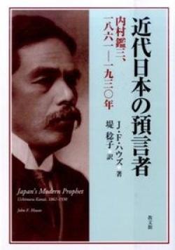 近代日本の預言者 : 内村鑑三、1861‐1930年