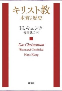 キリスト教: 本質と歴史