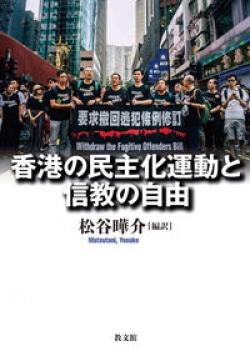 香港の民主化運動と信教の自由