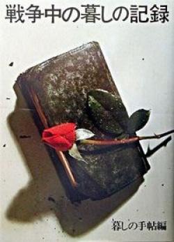 戦争中の暮しの記録 : 保存版
