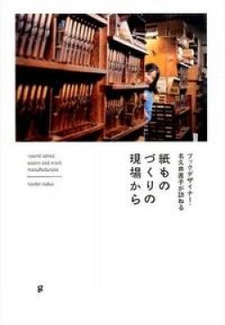 ブックデザイナー・名久井直子が訪ねる紙ものづくりの現場から