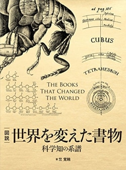 世界を変えた書物