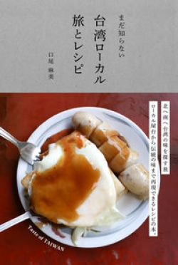 まだ知らない 台湾ローカル 旅とレシピ