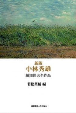 新版 小林秀雄 越知保夫全作品