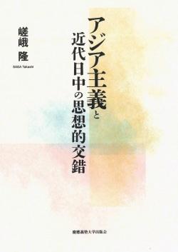 アジア主義と近代日中の思想的交錯