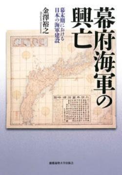 幕府海軍の興亡