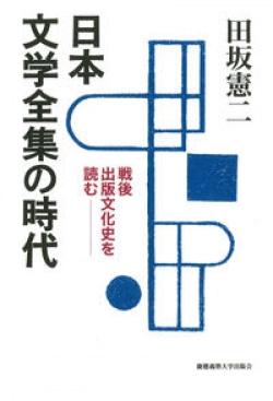 日本文学全集の時代