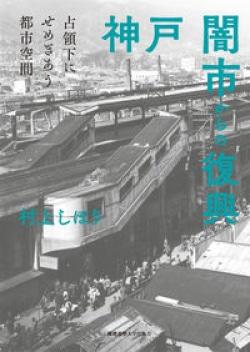 神戸 闇市からの復興