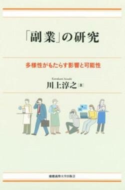 「副業」の研究