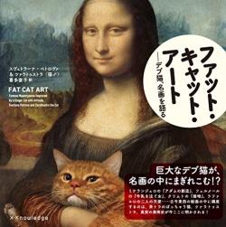 ファット・キャット・アート : デブ猫、名画を語る