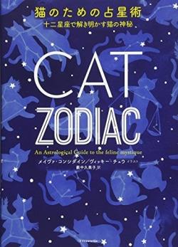 猫のための占星術