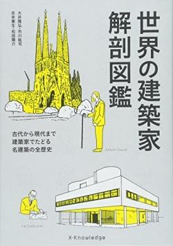 世界の建築家解剖図鑑 : 古代から現代まで建築家でたどる名建築の全歴史