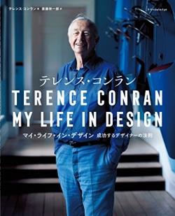 テレンス・コンラン マイ・ライフ・イン・デザイン