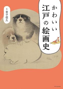 かわいい江戸の絵画史