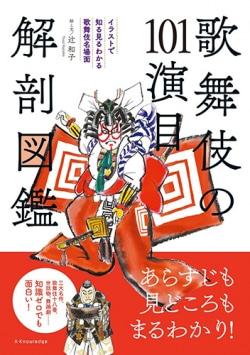 歌舞伎の101演目 解剖図鑑