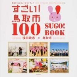 すごい!鳥取市100SUGO!BOOK : 鳥取市公式フォトガイドブック : 浅田政志×鳥取市