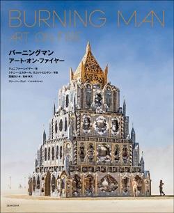 BURNING MAN ART ON FIRE(バーニングマン アート・オン・ファイヤー)