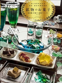 鉱物のお菓子 : 琥珀糖と洋菓子と鉱物ドリンクのレシピ