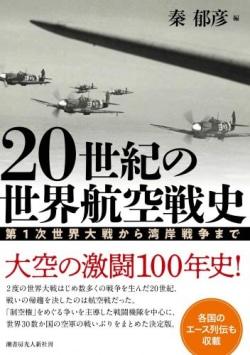 20世紀の世界航空戦史 第1次世界大戦から湾岸戦争まで
