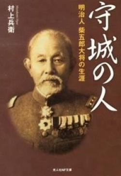 守城の人 : 明治人柴五郎大将の生涯