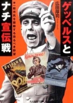 ゲッベルスとナチ宣伝戦