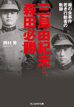 三島由紀夫と森田必勝 楯の会事件 若き行動者の軌跡