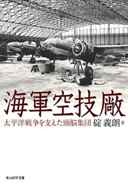 海軍空技廠 太平洋戦争を支えた頭脳集団