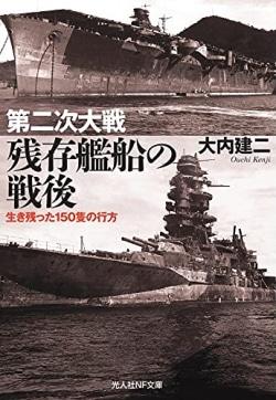 第二次大戦 残存艦船の戦後 生き残った150隻の行方