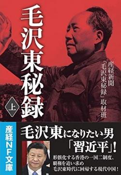 毛沢東秘録 上
