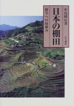 日本の棚田 : 保全への取組み