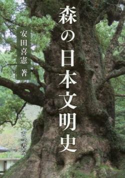 森の日本文明史