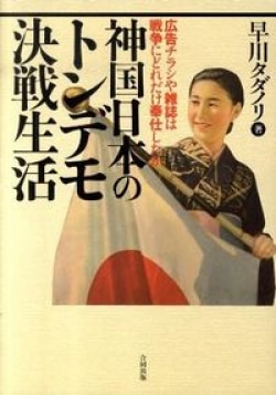 神国日本のトンデモ決戦生活 : 広告チラシや雑誌は戦争にどれだけ奉仕したか