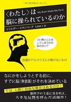 〈わたし〉は脳に操られているのか