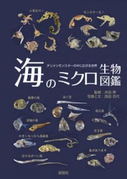 海のミクロ生物図鑑