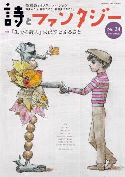 詩とファンタジー 34号