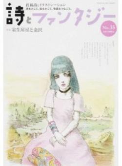 詩とファンタジー 投稿詩とイラストレーション No.35 特集・室生犀星と金沢