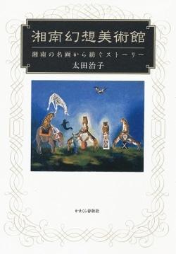 湘南幻想美術館