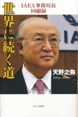 世界に続く道 IAEA事務局長回顧録